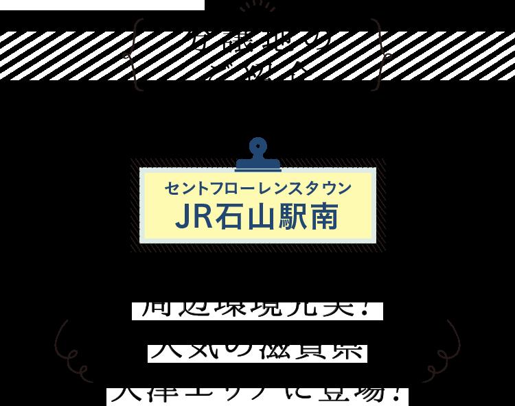セントフローレンスJR石山駅南分譲地のご紹介