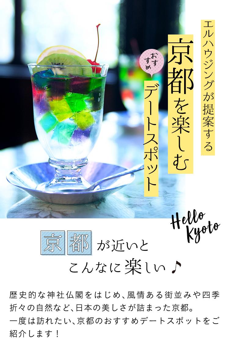 エルハウジングが提案する京都を楽しむデートスポット!京都が近いとこんなに楽しい!