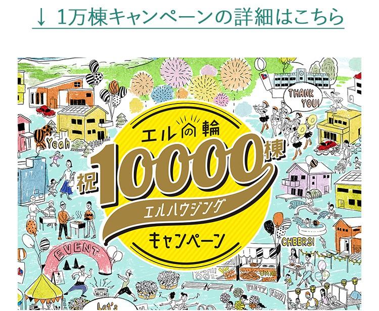 1万棟キャンペーンの詳細はコチラ