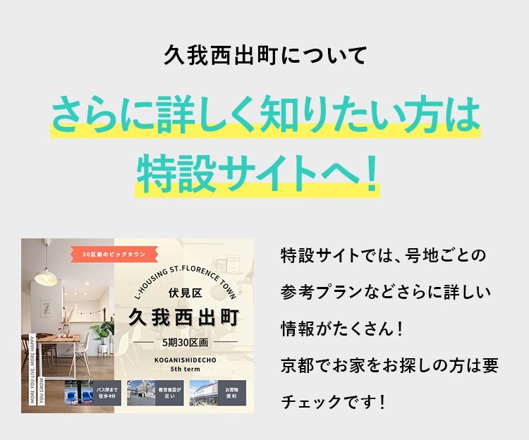 特設サイトでは、号地ごとの参考プランなどさらに詳しい情報がたくさん!京都でお家をお探しの方は要チェックです!