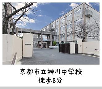 京都市立神川中学校 徒歩8分