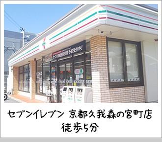 セブンイレブン 京都久我森の宮町店 徒歩5分
