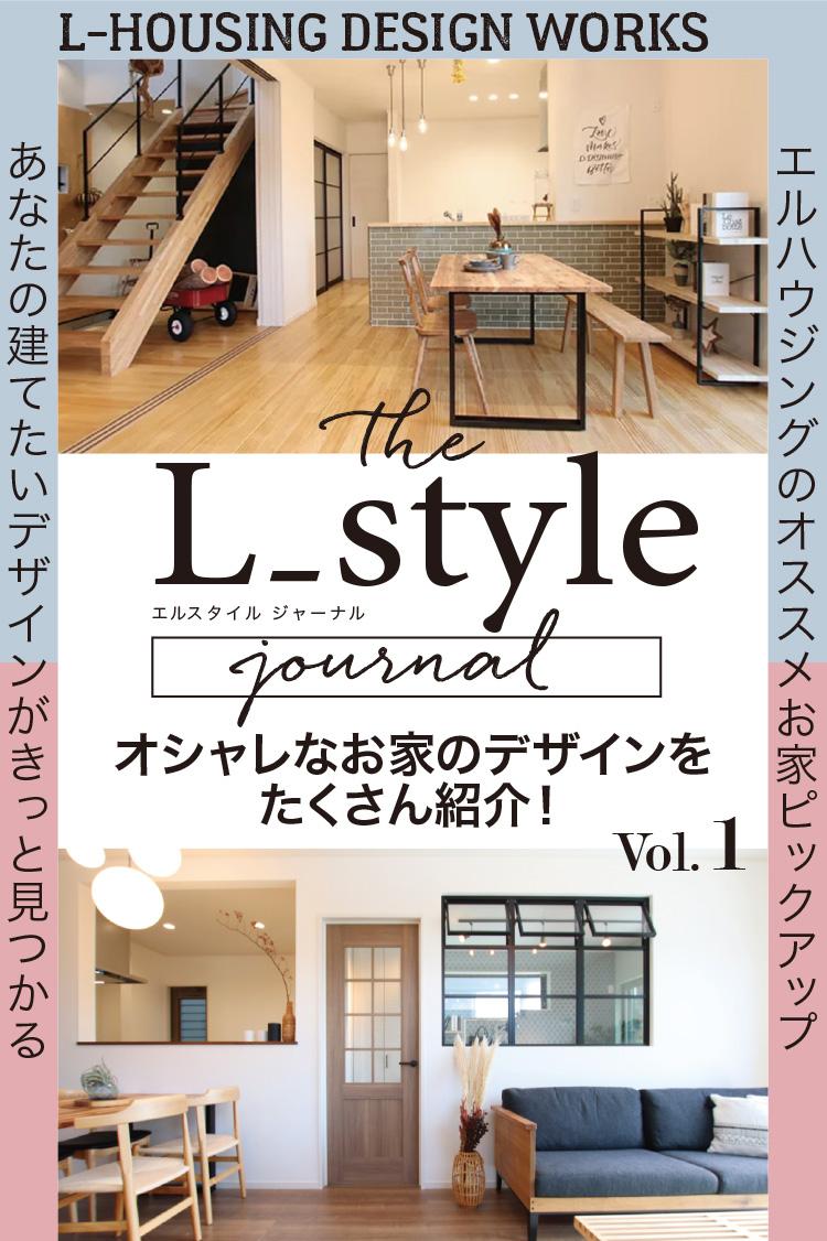 エルスタイルジャーナルVol1オシャレなお家のデザインをたくさん紹介