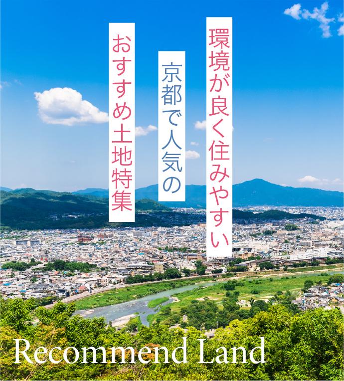 環境が良く住みやすい京都で人気のおすすめ土地特集
