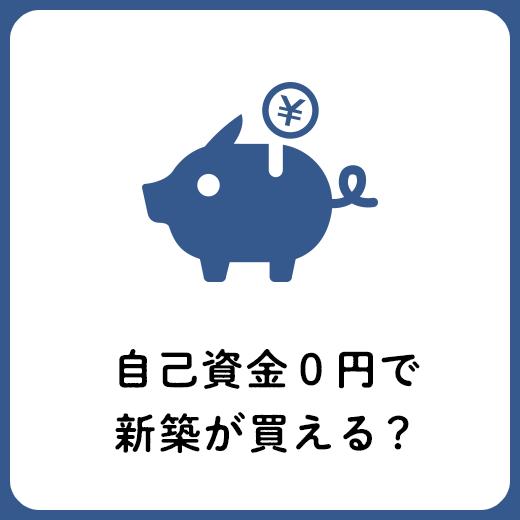 自己資金0円で新築が買える?