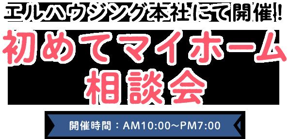 エルハウジング本社にて開催!初めてマイホーム相談会