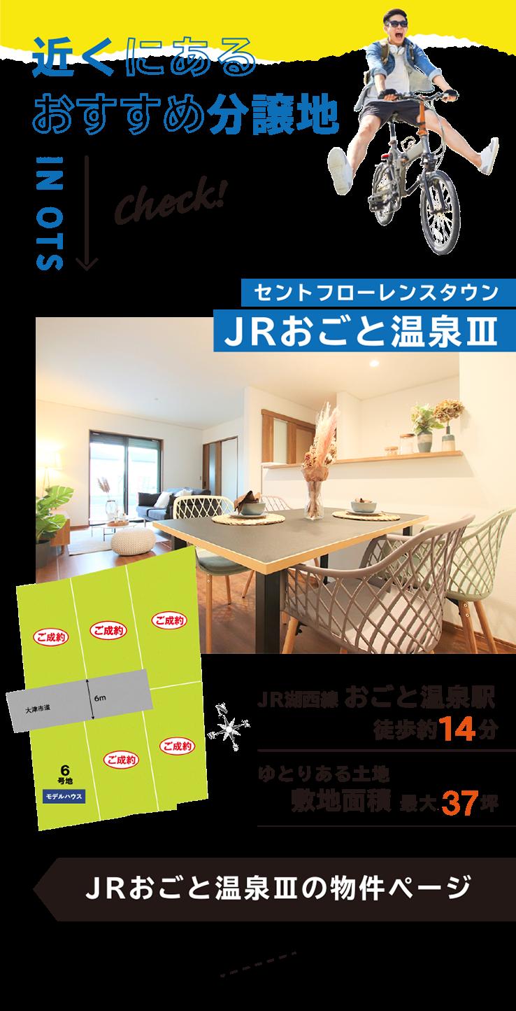 JRおごと温泉Ⅲ