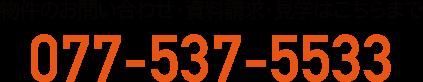 077-537-5533