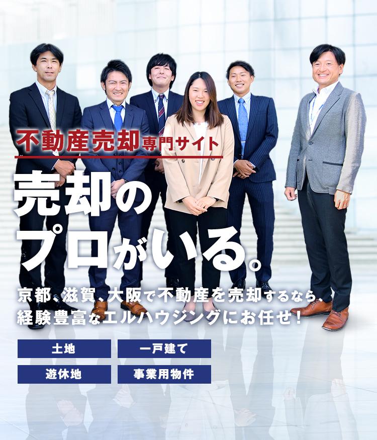 京都、滋賀、大阪で土地を売却するなら、経験豊富なエルハウジングにお任せ!
