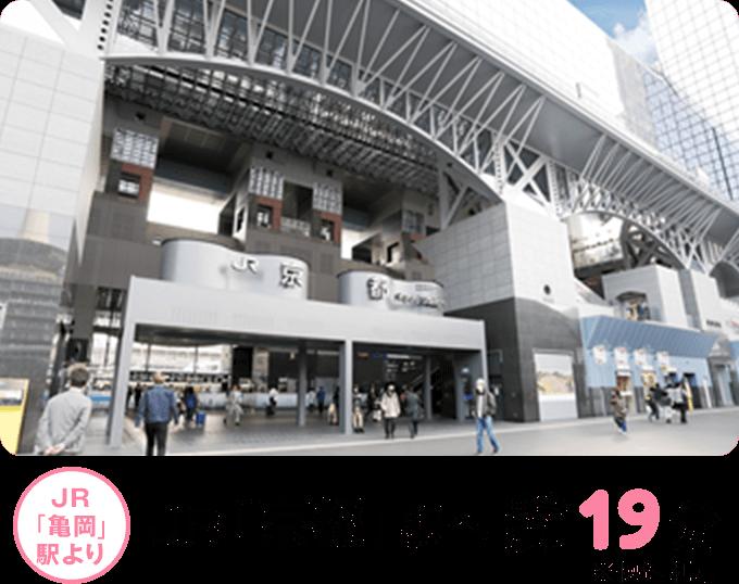 JR亀岡駅よりJR京都駅へ乗り換えなし19分(快速利用)
