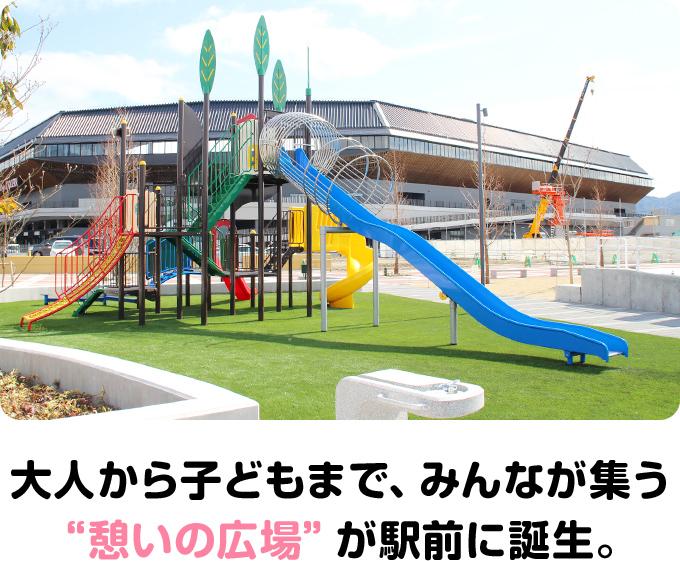 """大人から子どもまで、みんなが集う""""憩いの広場""""が駅前に誕生。"""