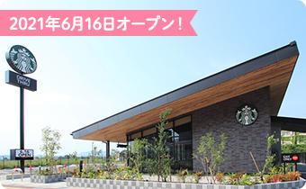 スターバックスコーヒー亀岡駅店