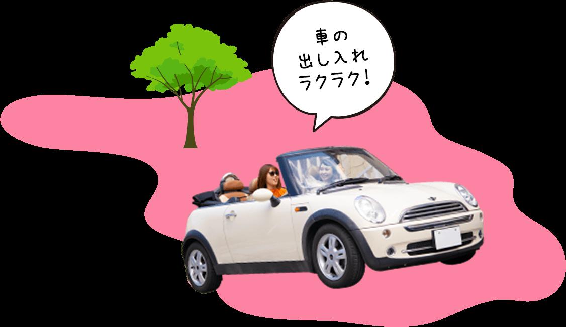 外部からの車の侵入が少ないから安心♪