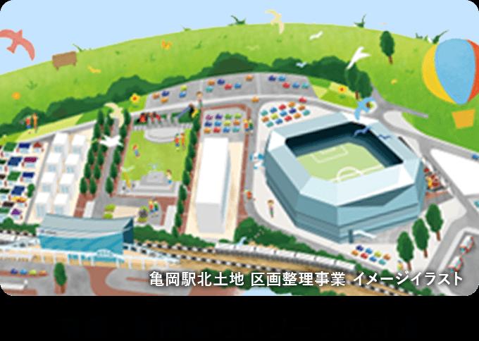 京都・亀岡賑わいゾーンの計画