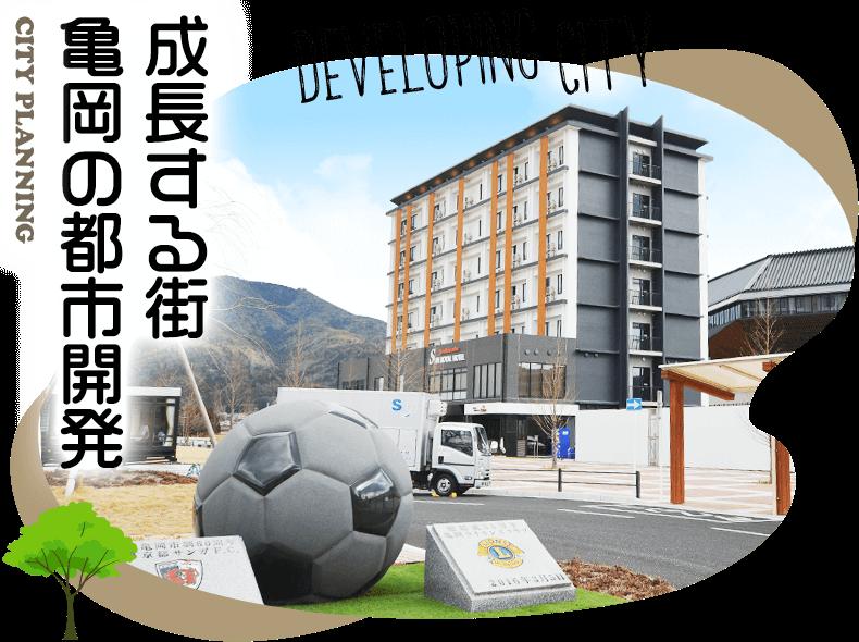 成長する街 亀岡の都市開発