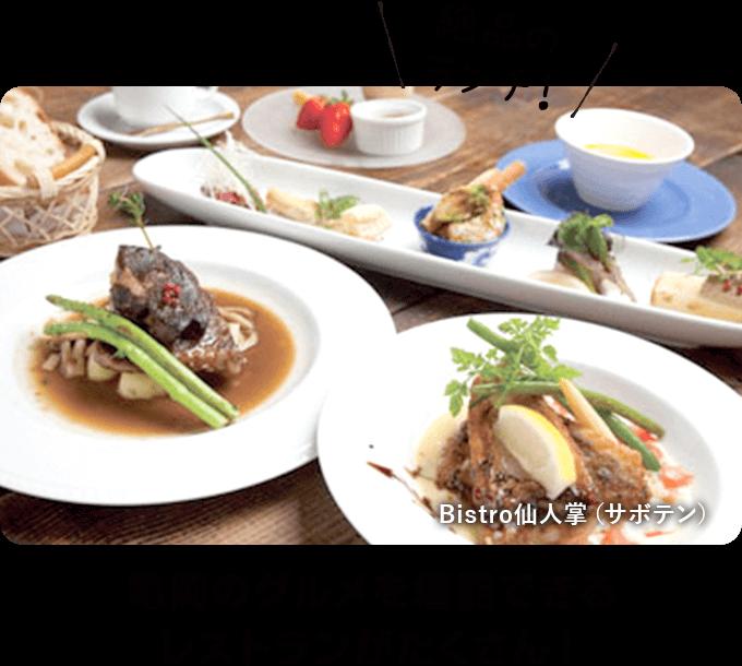 亀岡のグルメを堪能できるレストランがたくさん!