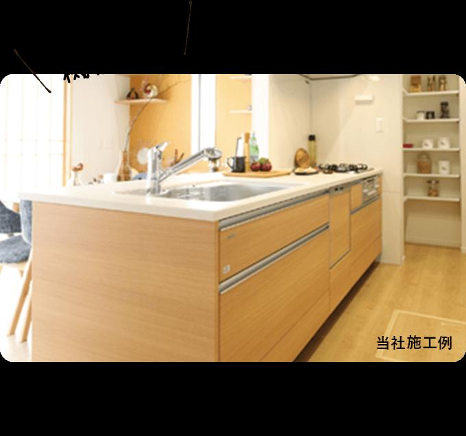 家事楽でデザイン性にも優れた選べる住宅設備