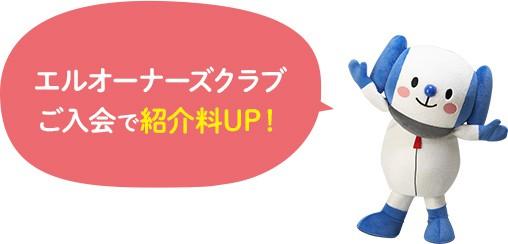 エルオーナーズクラブご入会で紹介料UP!