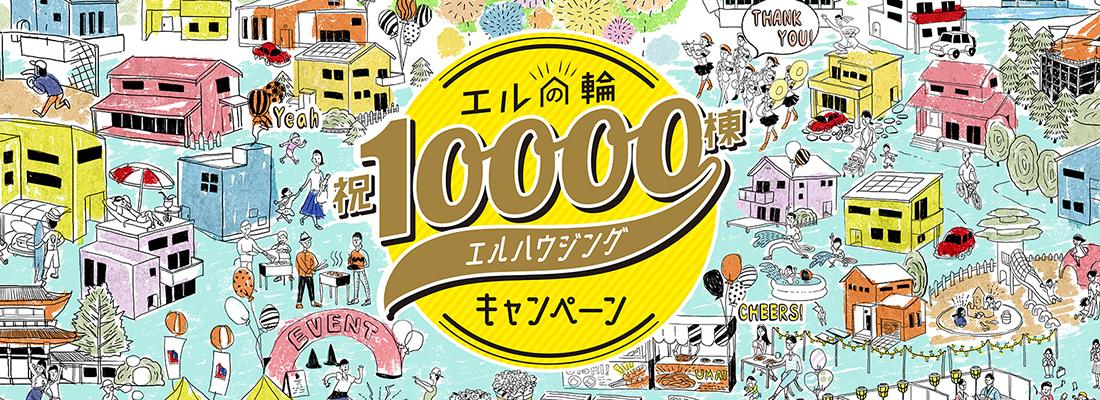 1万棟キャンペーン