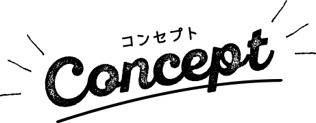 エルハウジングのコンセプト