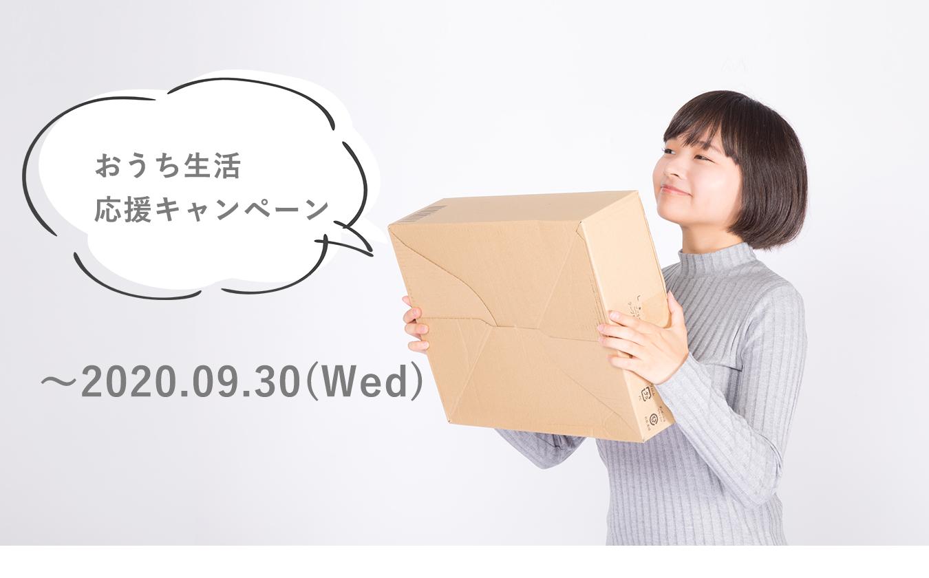 おうち生活応援キャンペーン