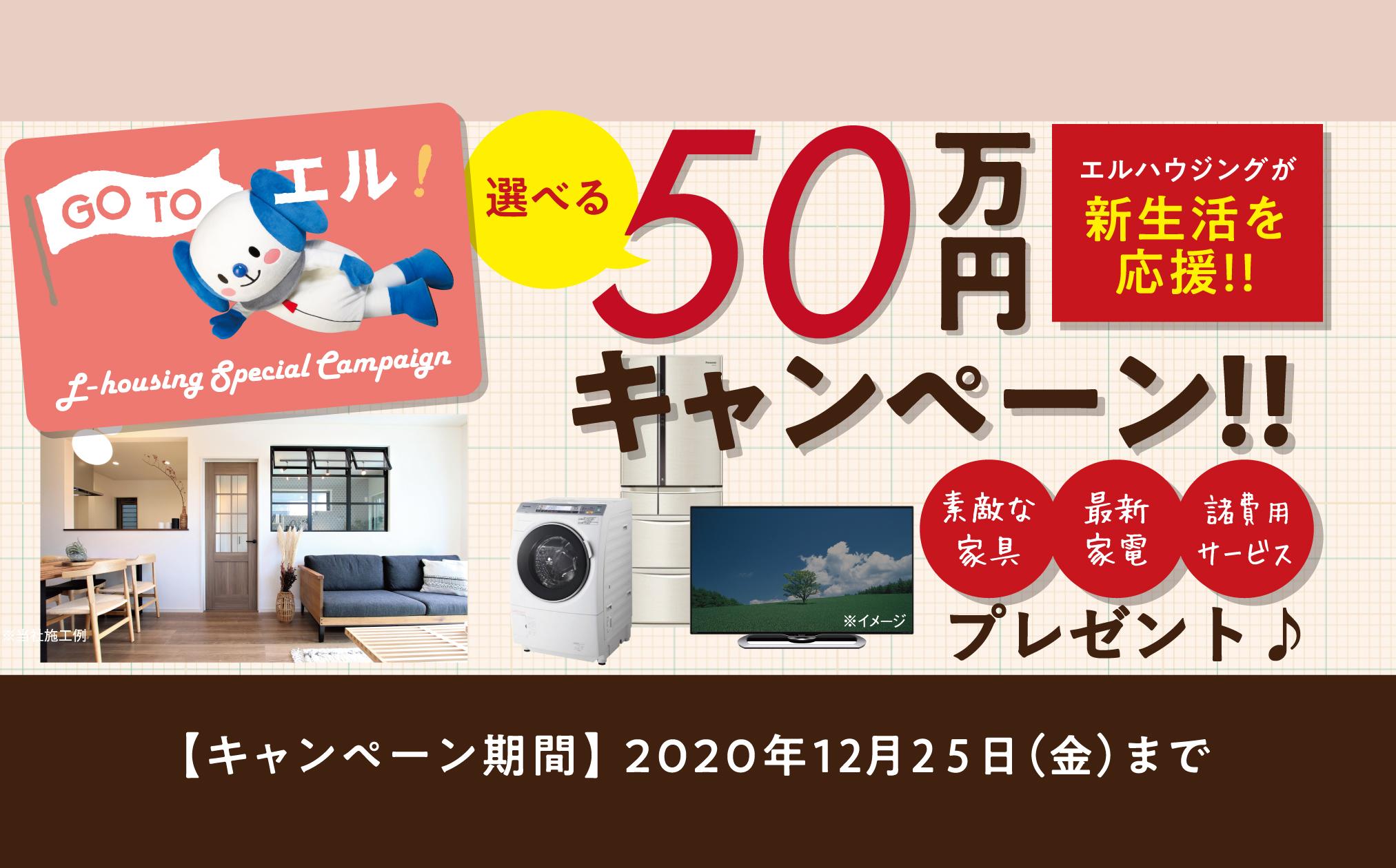 50万円キャンペーン