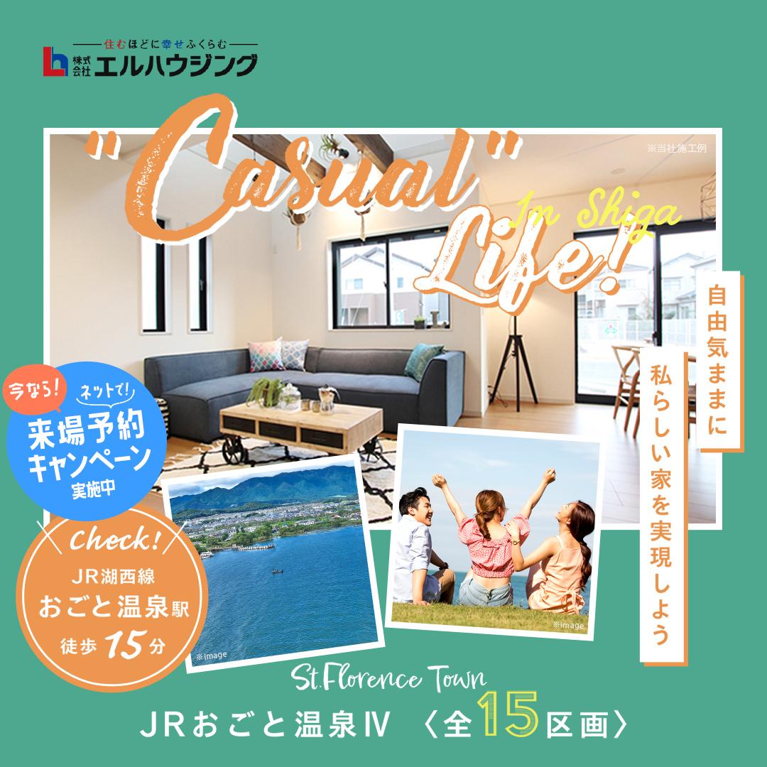 JRおごと温泉4casual life 全7区画