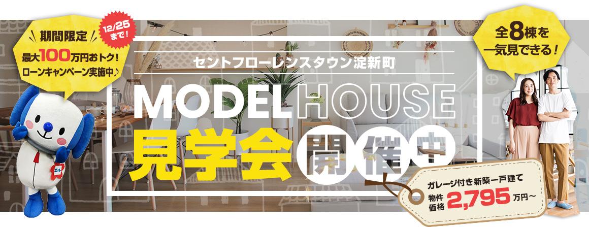 セントフローレンス淀新町モデルハウス見学会開催