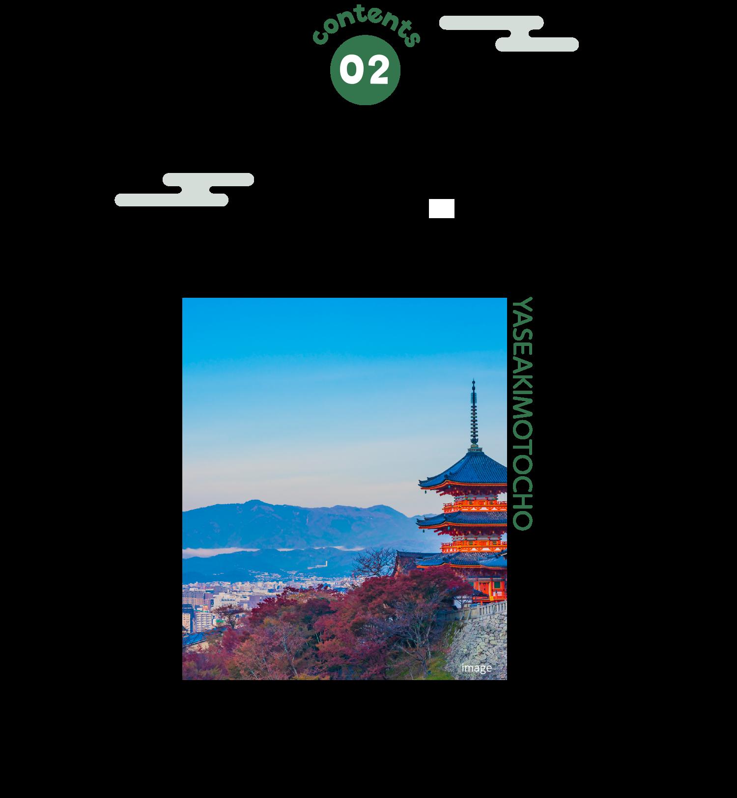 歴史と暮らしが共存する、八瀬秋元町の魅力!
