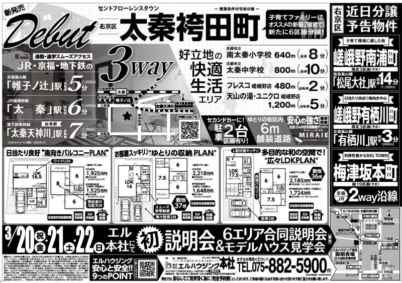 20200320_ukyouのサムネイル