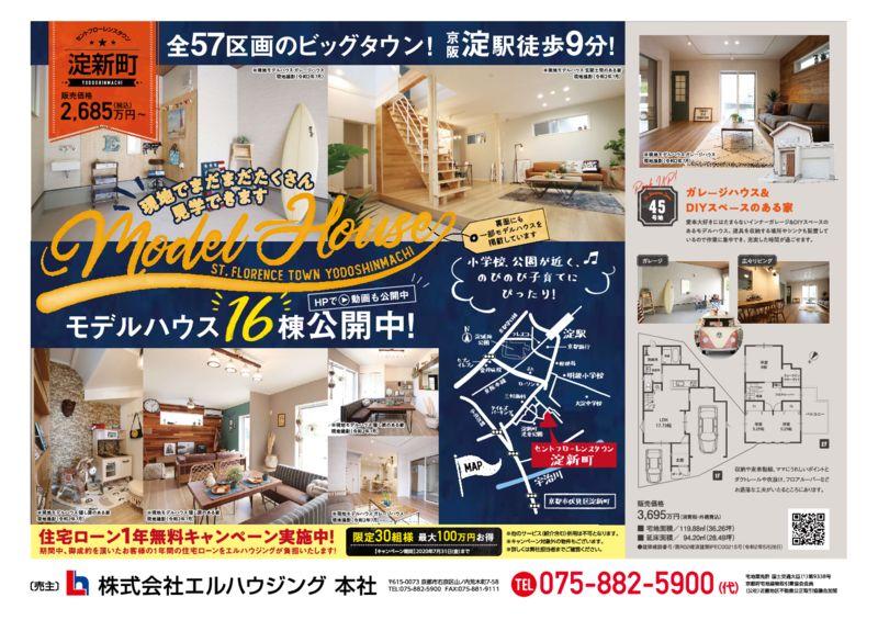 20200718_yodoshinmachiのサムネイル