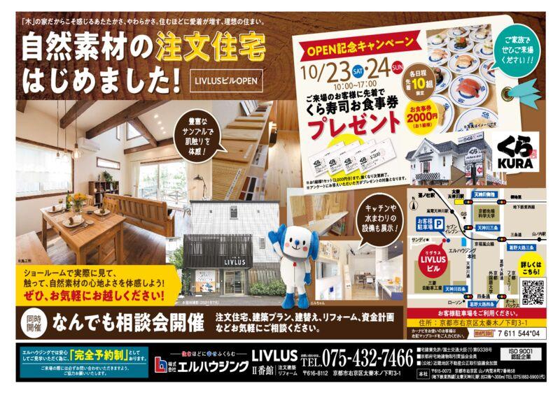 20211022_life京都版のサムネイル